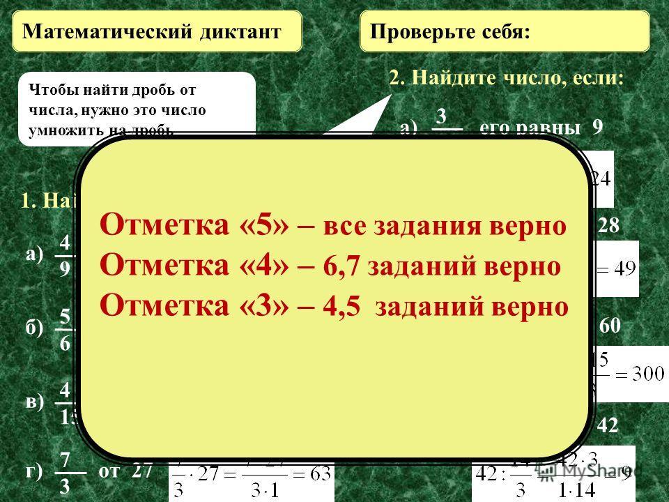 Знать и уметь находить: Что называют «Процентом»; Правила нахождения: дроби от числа, числа по значению дроби и нахождения части от числа; Правила нахождения процентов от числа, числа по значению процентов, сколько процентов одно число составляет от