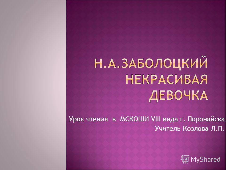 Урок чтения в МСКОШИ VIII вида г. Поронайска Учитель Козлова Л.П.