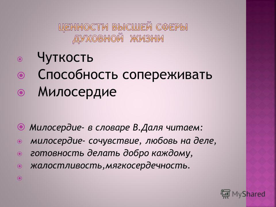 Чуткость Способность сопереживать Милосердие Милосердие- в словаре В.Даля читаем: милосердие- сочувствие, любовь на деле, готовность делать добро каждому, жалостливость,мягкосердечность.