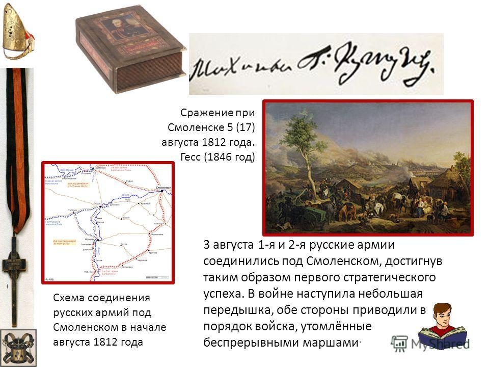 Схема соединения русских армий под Смоленском в начале августа 1812 года 3 августа 1-я и 2-я русские армии соединились под Смоленском, достигнув таким образом первого стратегического успеха. В войне наступила небольшая передышка, обе стороны приводил