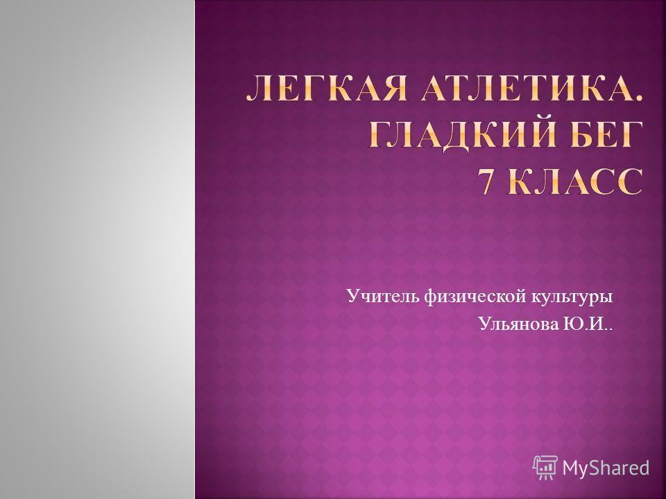 Учитель физической культуры ульянова