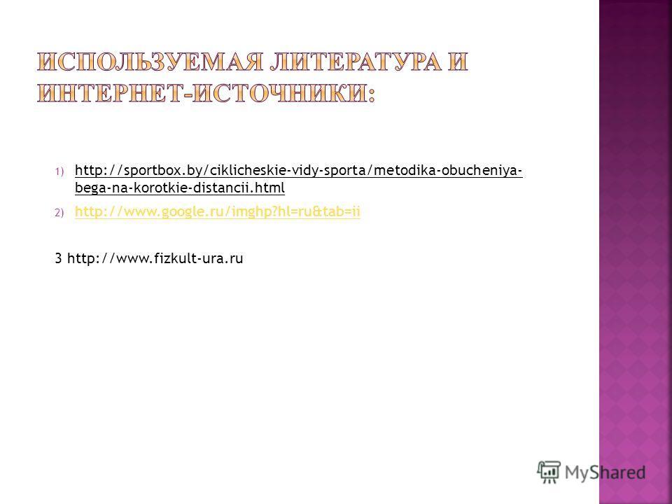 1) http://sportbox.by/ciklicheskie-vidy-sporta/metodika-obucheniya- bega-na-korotkie-distancii.html 2) http://www.google.ru/imghp?hl=ru&tab=ii http://www.google.ru/imghp?hl=ru&tab=ii 3 http://www.fizkult-ura.ru