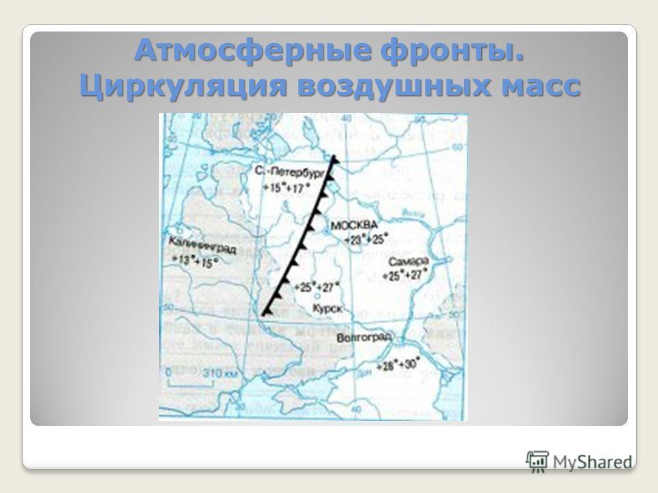 Атмосферные фронты. Циркуляция воздушных масс