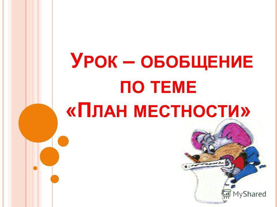 У РОК – ОБОБЩЕНИЕ ПО ТЕМЕ «П ЛАН МЕСТНОСТИ »