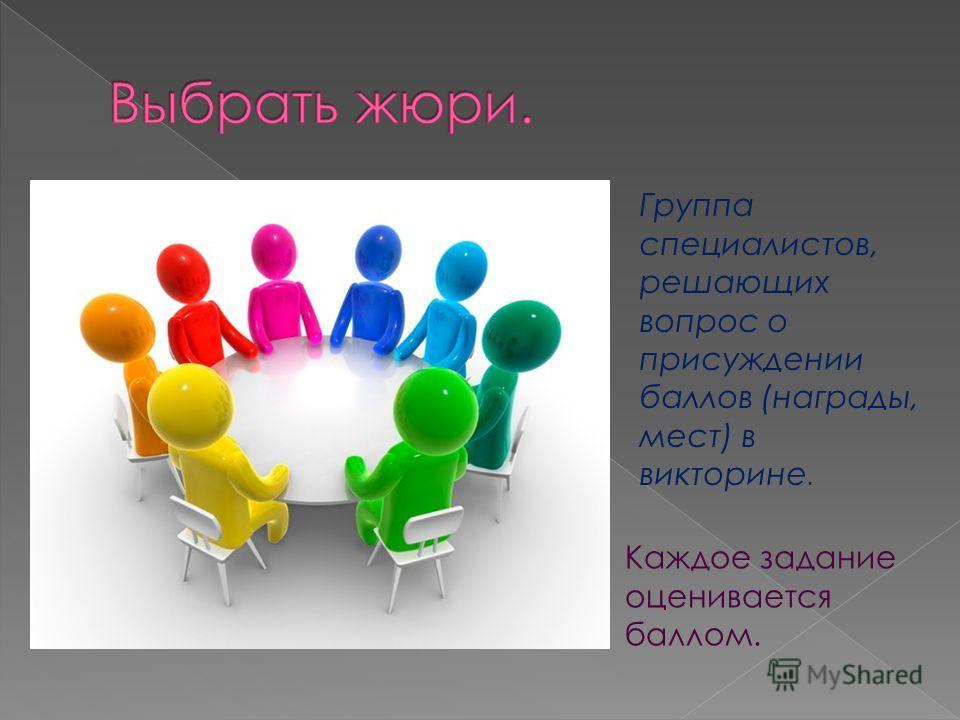 Группа специалистов, решающих вопрос о присуждении баллов (награды, мест) в викторине. Каждое задание оценивается баллом.