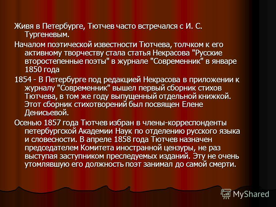 Живя в Петербурге, Тютчев часто встречался с И. С. Тургеневым. Началом поэтической известности Тютчева, толчком к его активному творчеству стала статья Некрасова