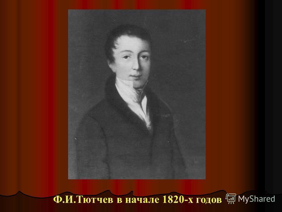 Ф.И.Тютчев в начале 1820-х годов