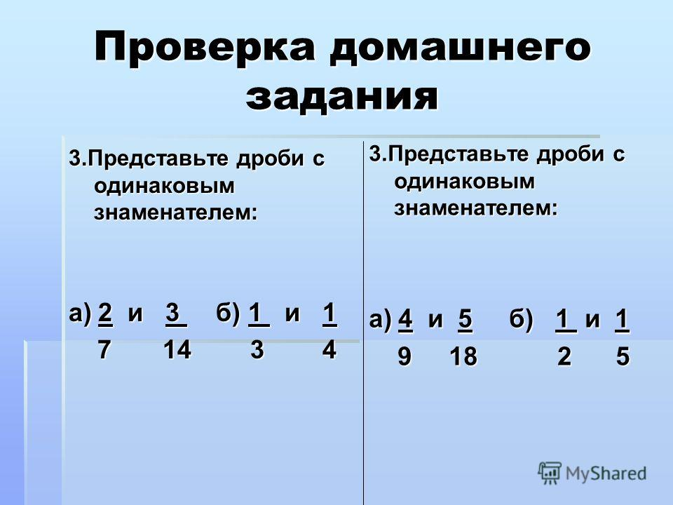 Проверка домашнего задания 2.Среди данных дробей, выбери те, которые равны дроби 36 36 48 48 18 18 3 9 18 18 3 9 24 36 4 12 24 36 4 12 2.Среди данных дробей, выбери те, которые равны дроби 24 24 36 36 12 12 2 6 12 12 2 6 18 72 3 9 18 72 3 9
