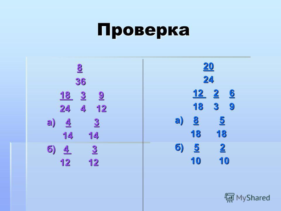 Проверка домашнего задания 3.Представьте дроби с одинаковым знаменателем: а) 2 и 3 б) 1 и 1 7 14 3 4 7 14 3 4 3.Представьте дроби с одинаковым знаменателем: а) 4 и 5 б) 1 и 1 9 18 2 5 9 18 2 5