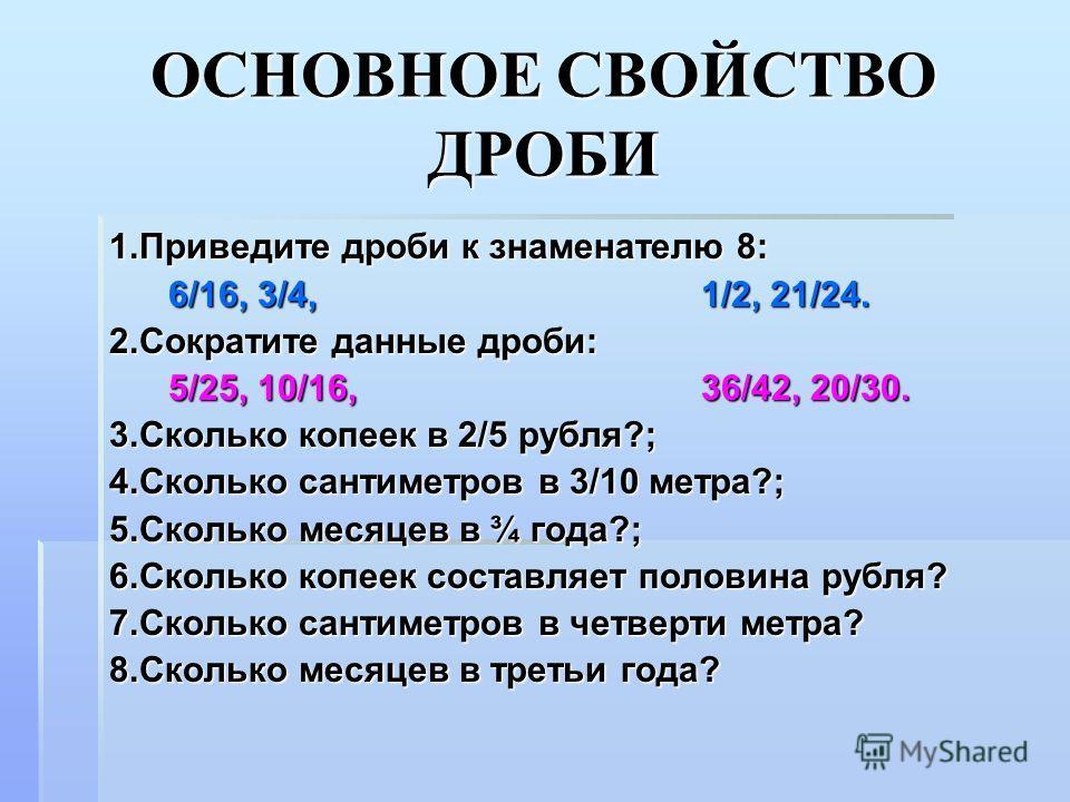ОСНОВНОЕ СВОЙСТВО ДРОБИ 1.Запишите частное, равное частному 1 : 3, если делитель равен 12; 2. Запишите частное, равное частному 1 : 3, если делимое равно 12; 3. Запишите дробь, равную 2 / 3, у которой числитель равен 12; 4.Не выполняя деления объясни