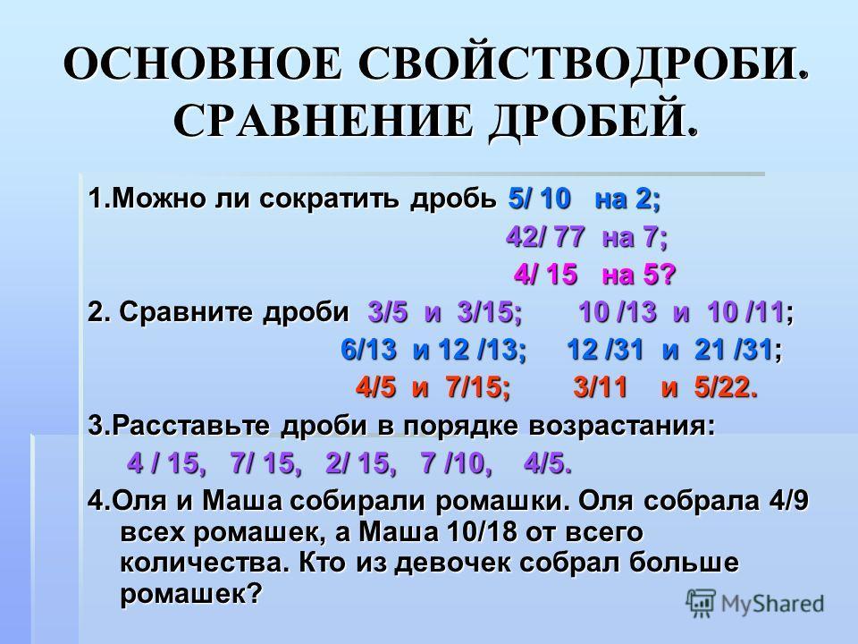 ОСНОВНОЕ СВОЙСТВО ДРОБИ 1.Приведите дроби к знаменателю 8: 6/16, 3/4, 1/2, 21/24. 6/16, 3/4, 1/2, 21/24. 2.Сократите данные дроби: 5/25, 10/16, 36/42, 20/30. 5/25, 10/16, 36/42, 20/30. 3.Сколько копеек в 2/5 рубля?; 4.Сколько сантиметров в 3/10 метра