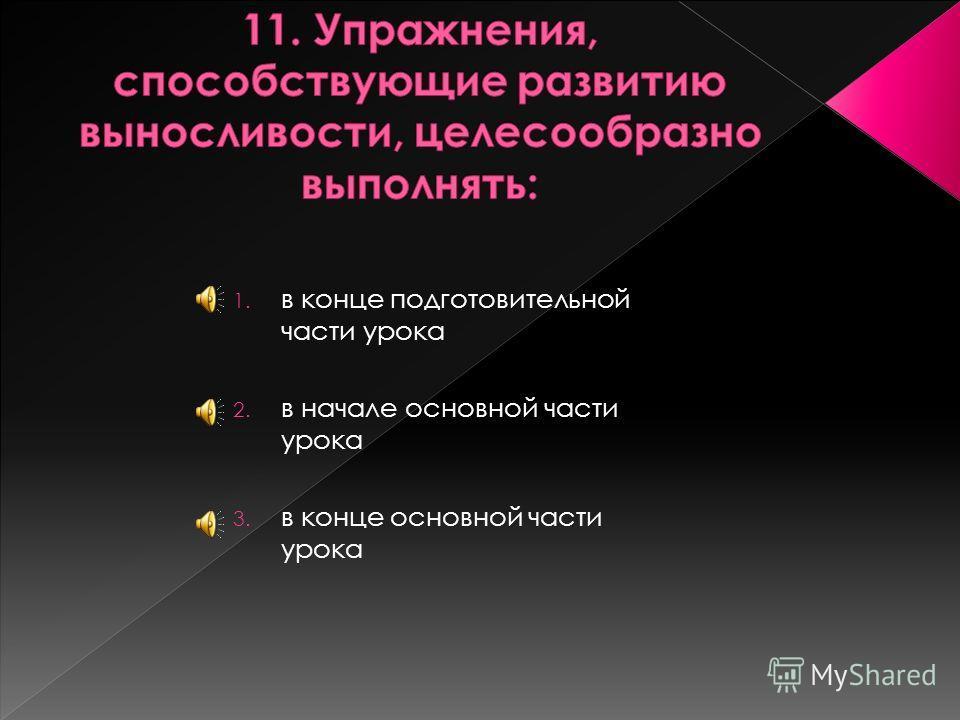 1.10 - 11 лет 2.11 - 12 лет 3.от 13 - 14 до 17 - 18 лет