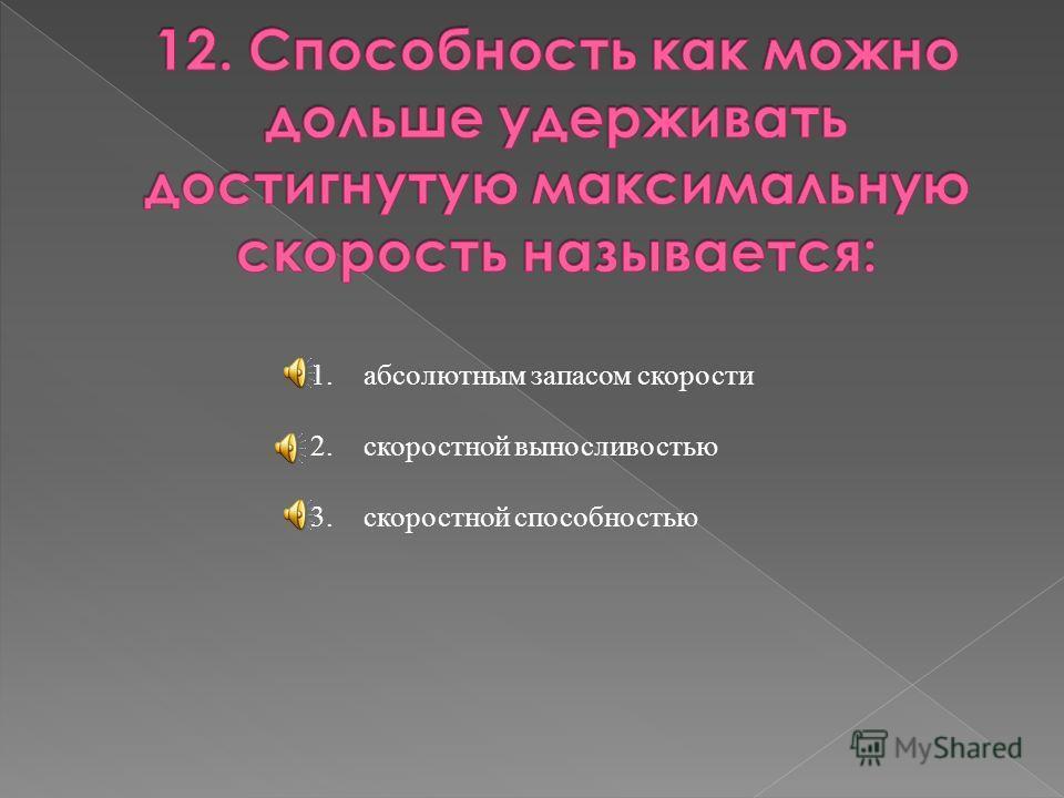1. в конце подготовительной части урока 2. в начале основной части урока 3. в конце основной части урока