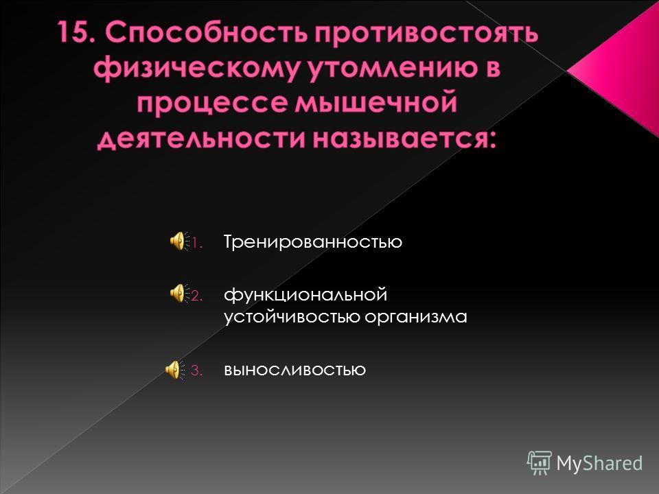 1.фартлека« 2.равномерного непрерывного упражнения 3.непрерывного упражнения в переменном режиме