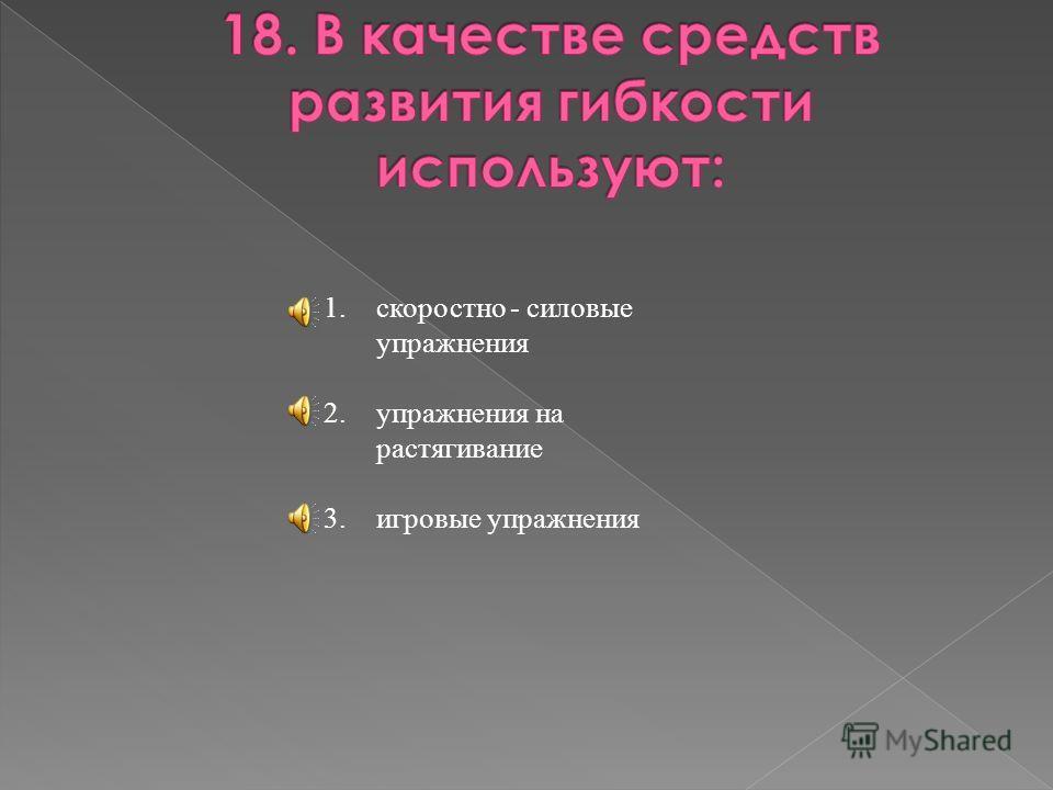 1. Сила 2. Выносливость 3. координационные способности