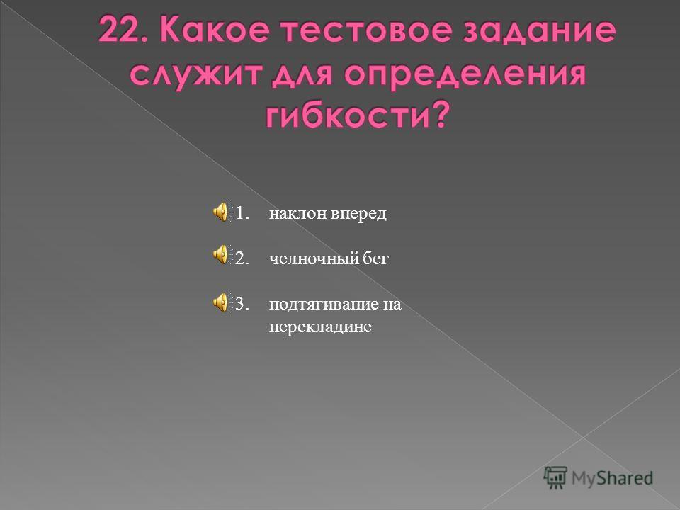 1. координацию 2. быстроту 3. гибкость
