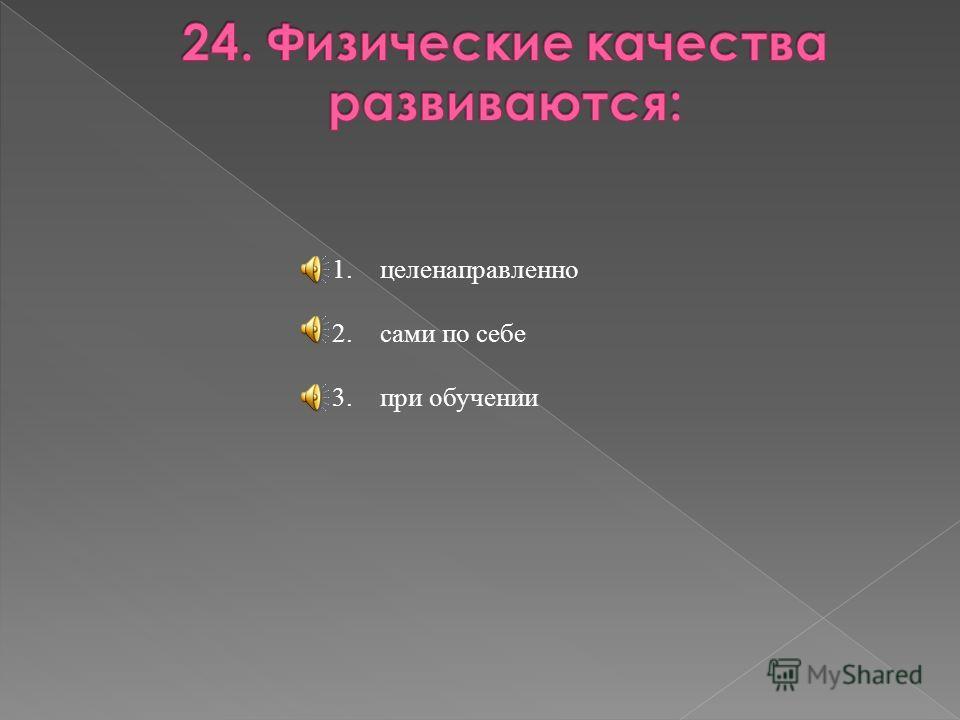 1. антропометрических данных человека 2. функциональных возможностей систем энергообеспечения 3. выдержки и умения терпеть утомление