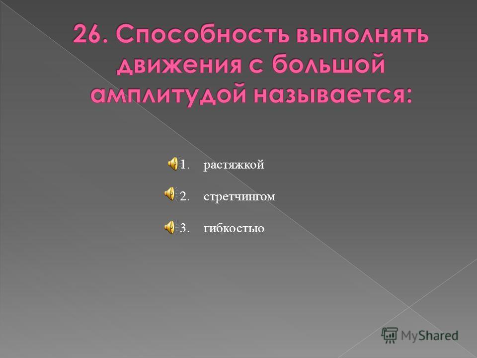 1. скоростной силы 2. техники движений 3. быстроты реакции
