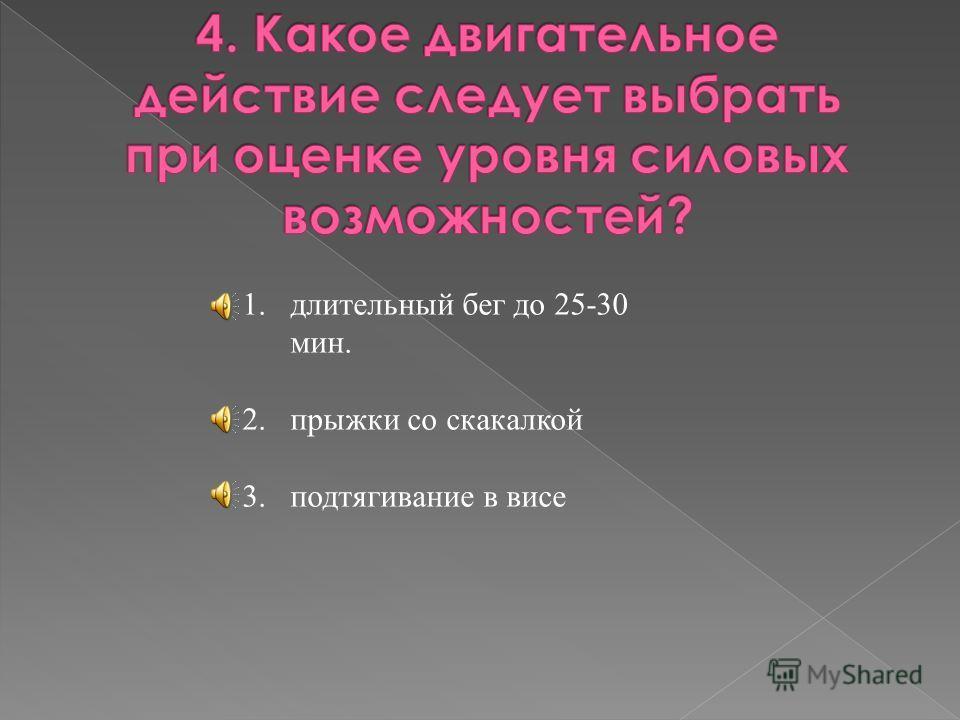 1. тяжелая атлетика 2. современное пятиборье 3. гимнастика