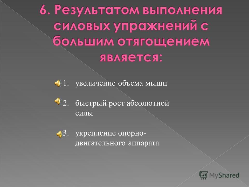 1. способность человека проявлять мышечные усилия различной величины в возможно короткое время 2. способность человека преодолевать внешнее сопротивление или противостоять ему за счет мышечных усилий 3. комплекс различных проявлений человека в опреде