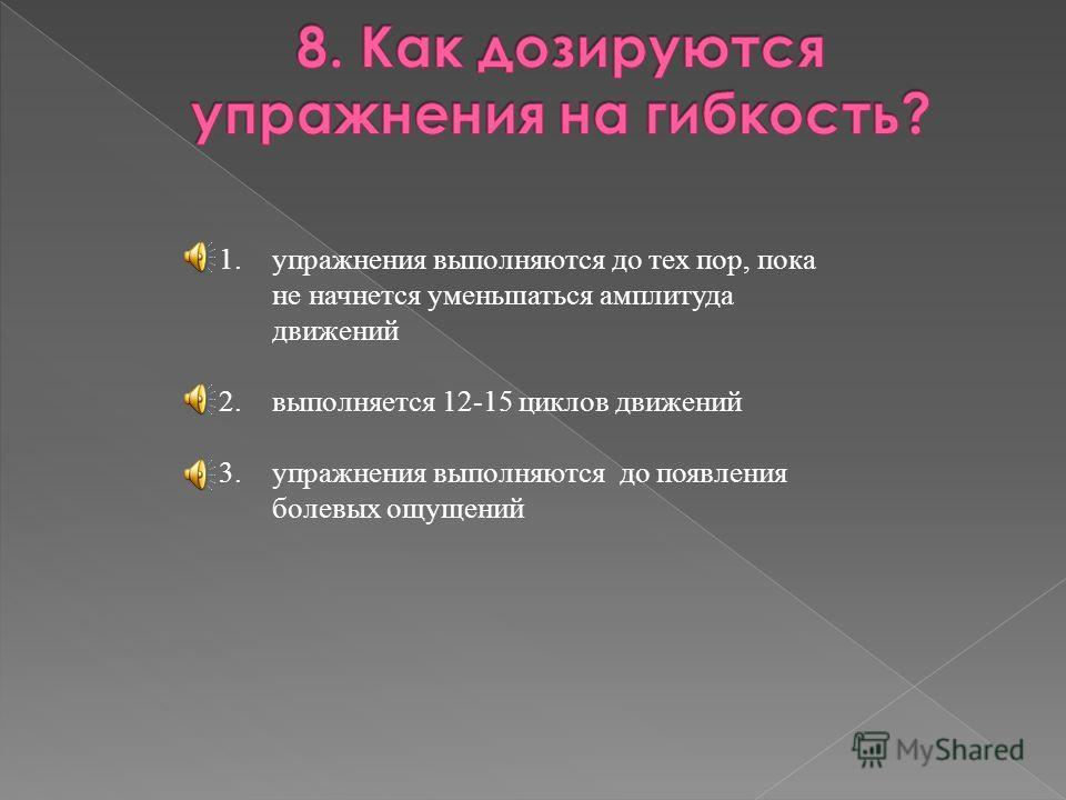 1. подвижных и спортивных игр 2. скоростно-силовых упражнений 3. прыжков вверх с места