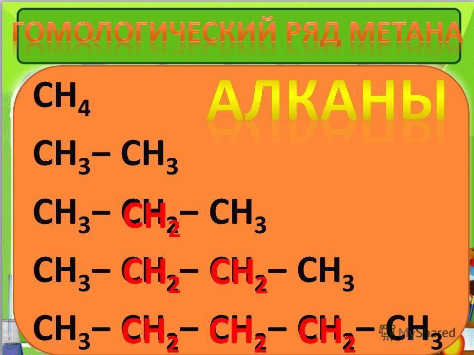 Предельные углеводороды образуют гомологический ряд с общей формулой C n H 2n+2. Ряд органических веществ, расположенных в порядке возрастания относительных молекулярных масс, сходных по строению и свойствам, и отличающиеся друг от друга на одну или