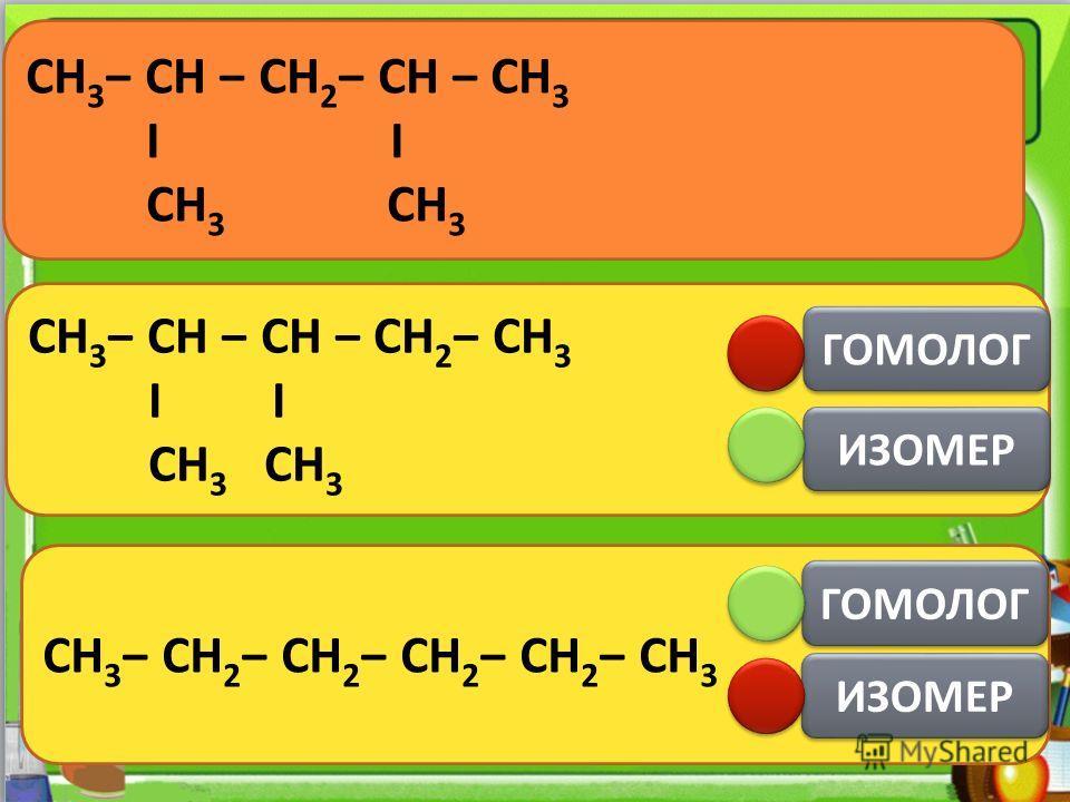Соединения, сходные по строению и по свойствам, и отличающиеся друг от друга на одну или несколько групп - CH 2 -, называются гомологами. СН 3 СН 2 СН 3 СН 3 СН 2 СН 2 СН 3 СН 3 СН 2 СН 2 СН 2 СН 3 СН 2