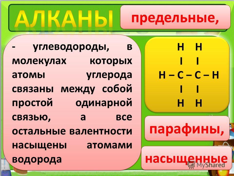 С H H HH H H H H H H H H