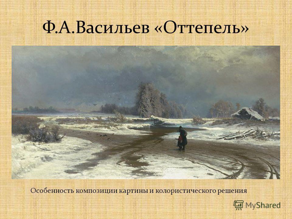 Ф.А.Васильев «Оттепель» Особенность композиции картины и колористического решения