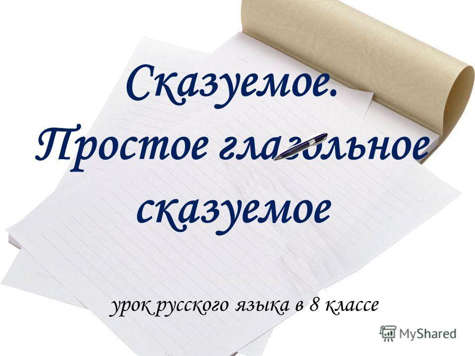 Сказуемое. Простое глагольное сказуемое урок русского языка в 8 классе
