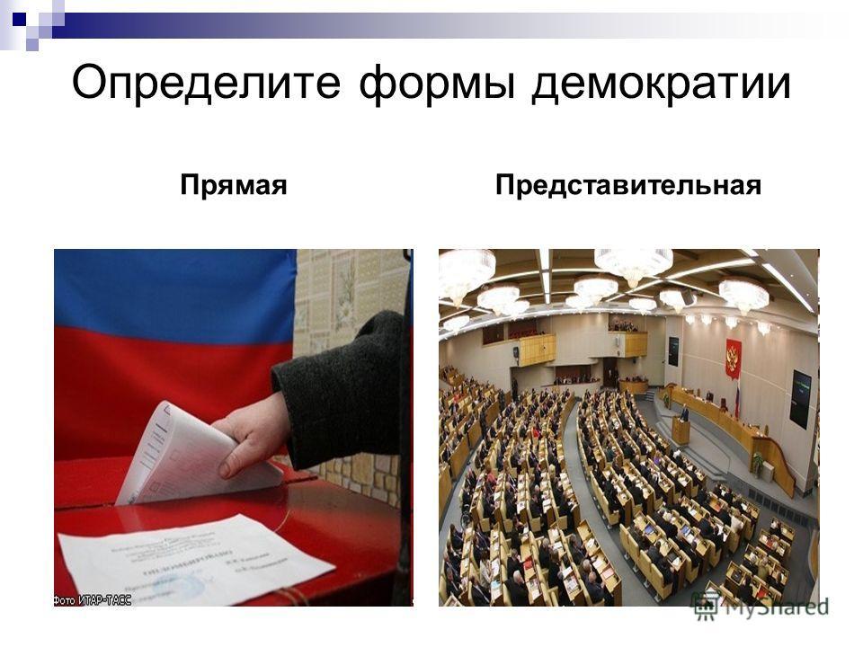 Определите формы демократии ПрямаяПредставительная