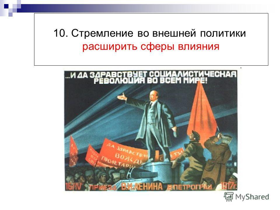 10. Стремление во внешней политики расширить сферы влияния