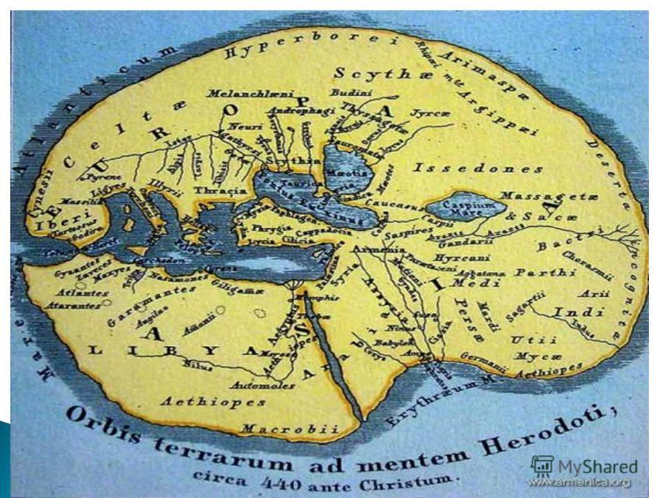 Геродот Аристотель Эратосфен сделал вывод, что Земля имеет форму шара. написал труд - «История в девяти книгах». Установил диаметр Земли. Написал книгу «География». Дал начало названию науки - географии.