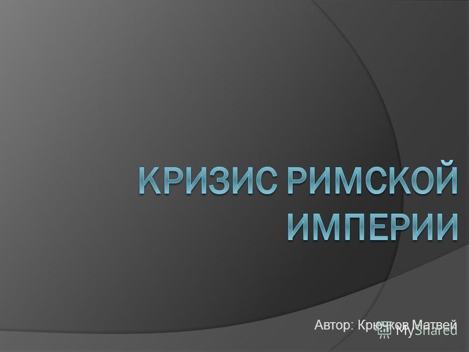 Автор: Крючков Матвей