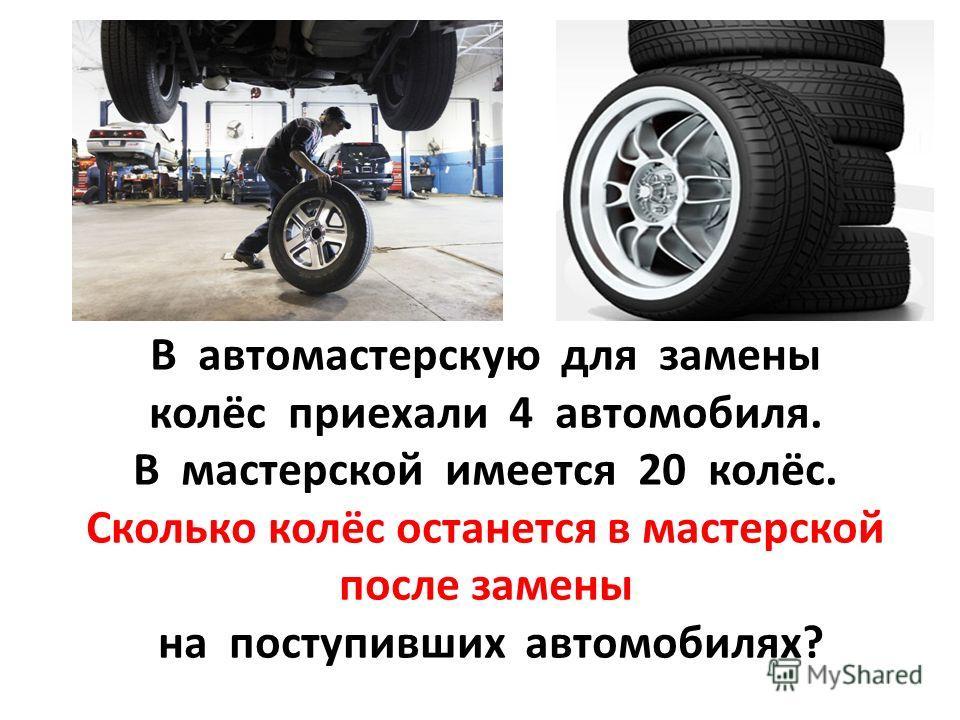 В автомастерскую для замены колёс приехали 4 автомобиля. В мастерской имеется 20 колёс. Сколько колёс останется в мастерской после замены на поступивших автомобилях?