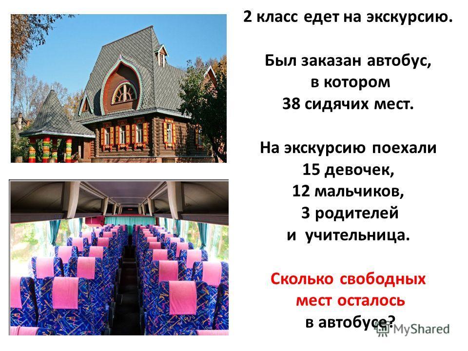 2 класс едет на экскурсию. Был заказан автобус, в котором 38 сидячих мест. На экскурсию поехали 15 девочек, 12 мальчиков, 3 родителей и учительница. Сколько свободных мест осталось в автобусе?