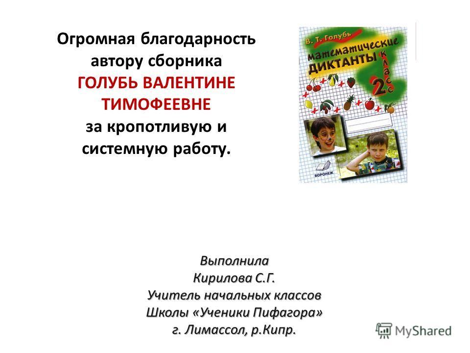 Огромная благодарность автору сборника ГОЛУБЬ ВАЛЕНТИНЕ ТИМОФЕЕВНЕ за кропотливую и системную работу.