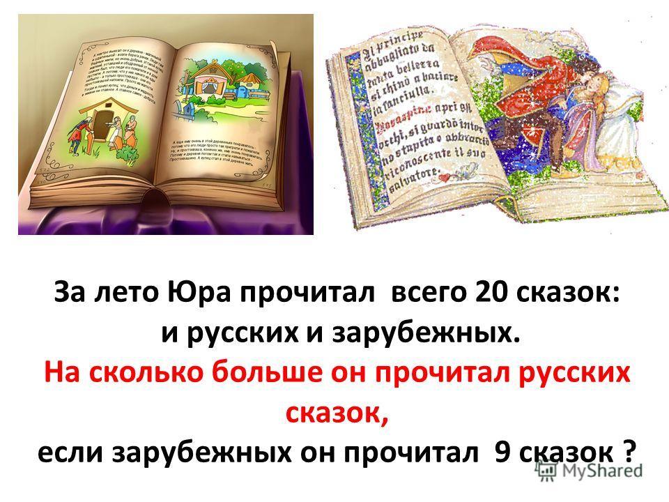 За лето Юра прочитал всего 20 сказок: и русских и зарубежных. На сколько больше он прочитал русских сказок, если зарубежных он прочитал 9 сказок ?
