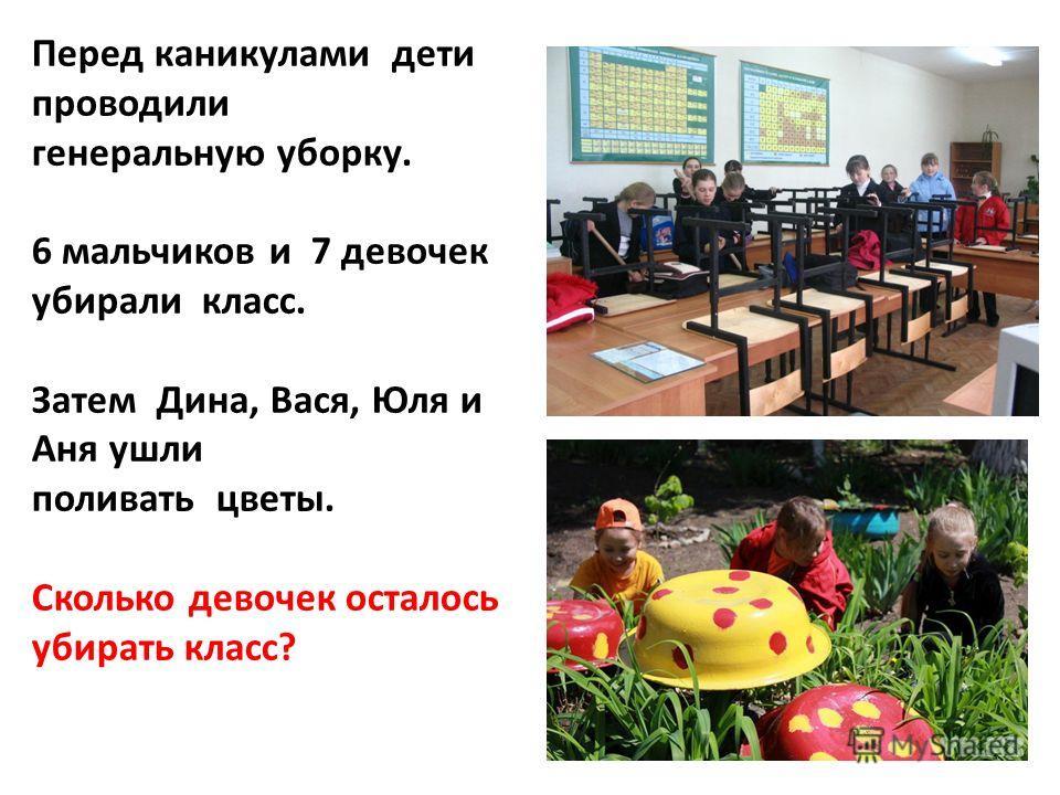 Перед каникулами дети проводили генеральную уборку. 6 мальчиков и 7 девочек убирали класс. Затем Дина, Вася, Юля и Аня ушли поливать цветы. Сколько девочек осталось убирать класс?