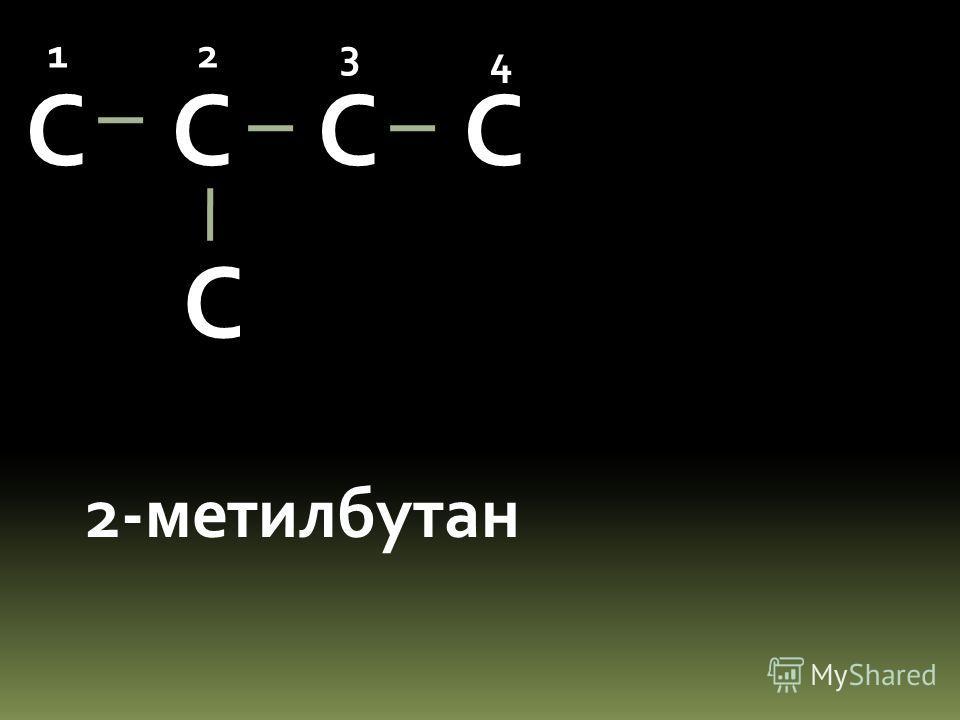1.Выделить наиболее длинную цепь атомов углерода и пронумеровать эти атомы, начиная с того конца, к которому ближе разветвление; 2.В названии вещества цифрой указать, при каком атоме углерода находится замещающая группа /радикал/; 3.Если замещающих г