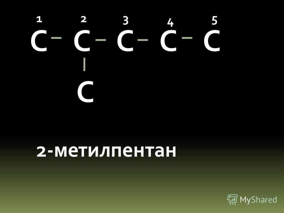 С С С С 2,2-диметилбутан 123 С 2,2-диметилпропан