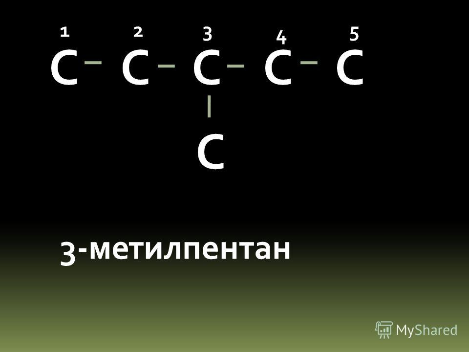 С С С С С С 2-метилпентан 123 4 5