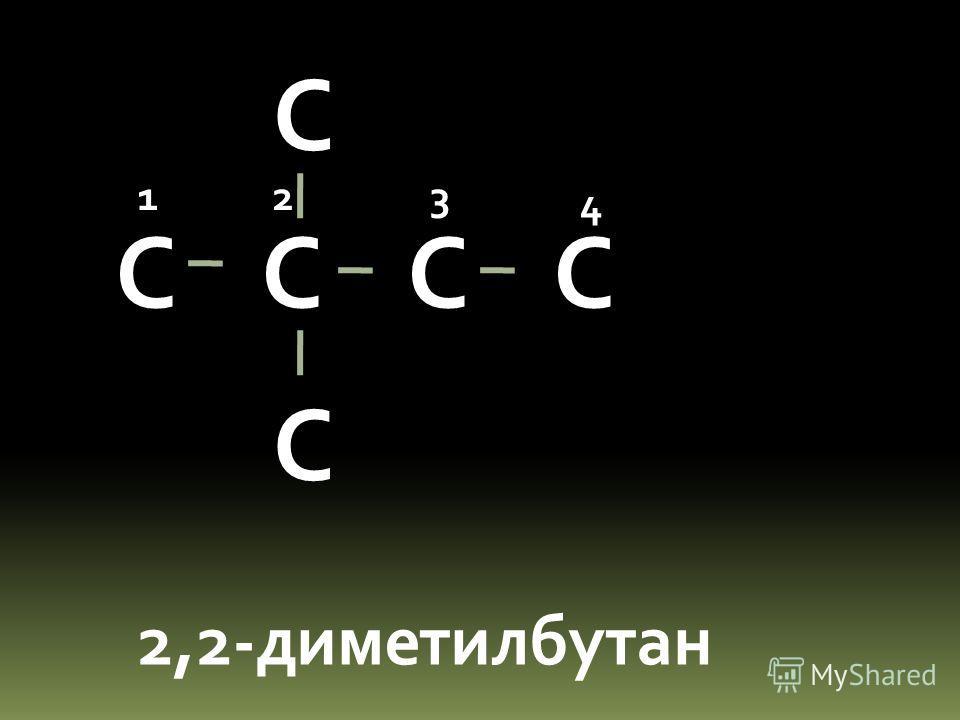 С С С С С С 3-метилпентан 123 4 5