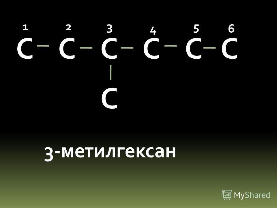 С С С С 2-метилгексан 123 4 5 6
