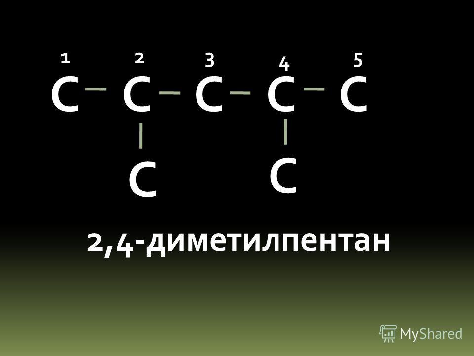 С С С 2,3-диметилпентан 123 4 С С 5