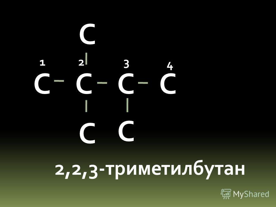 С С С С С С 2,4-диметилпентан 123 4 5 С