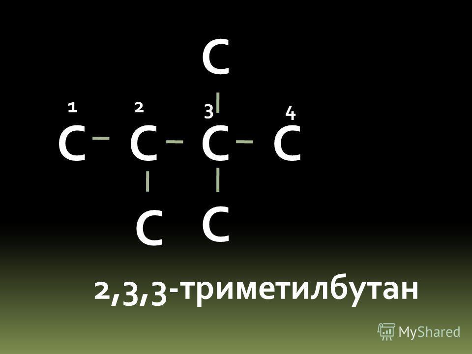 С С С 2,2,3-триметилбутан 123 4 С С