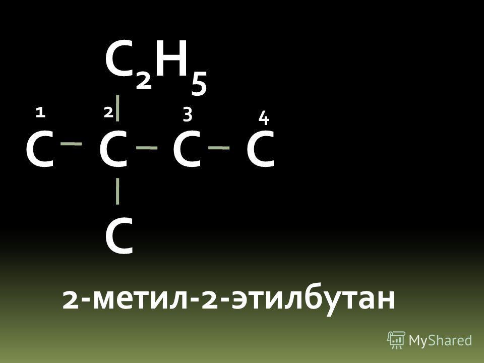 С С С 2-метил-3-этилбутан 123 4 С2Н5С2Н5