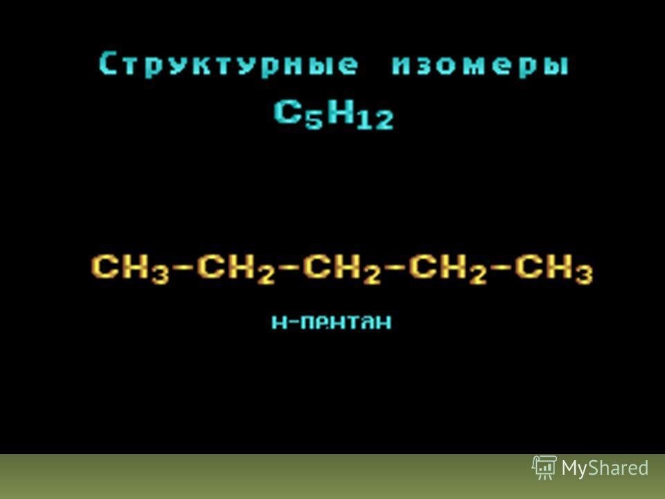 – явление существования разных веществ с одинаковым качественным и количественным составом, но имеющих разное строение и свойства. Изомеры – вещества, имеющие одинаковый состав, но разное строение и свойства.
