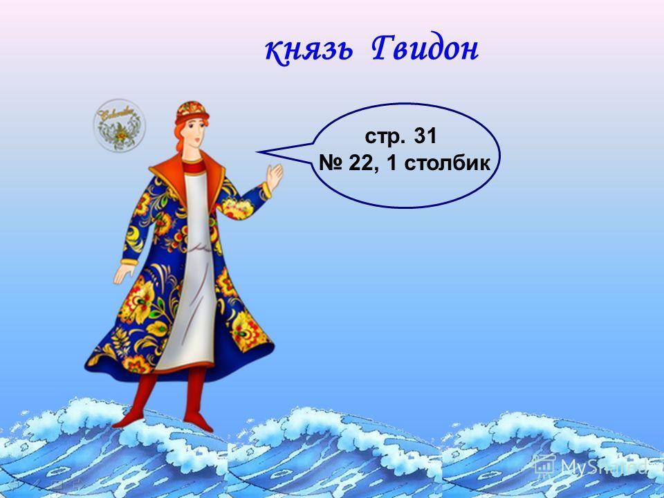 князь Гвидон стр. 31 22, 1 столбик